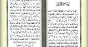 صورة دعاء ختم القران , اروع الادعية الاسلاميه
