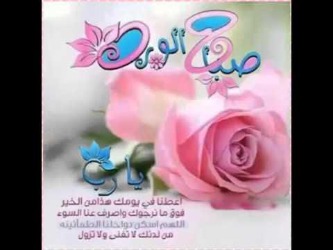 صورة صور صباح الخير جديدة , اروع الصور المكتوب عليها صباح الخير 426 1