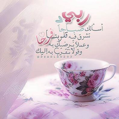 صورة صور صباح الخير جديدة , اروع الصور المكتوب عليها صباح الخير 426 3