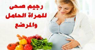 صورة رجيم الحامل , افضل الانظمه الغذائيه للمراه الحامل