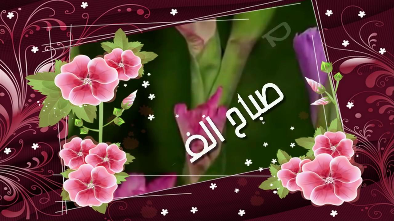 صورة صباح الورد والفل , صور جميلة مكتوب عليها عبارات عن الصباح