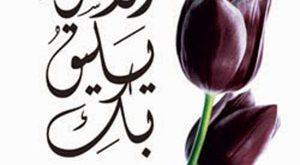 صورة روايات عربية رومانسية , افضل الروايات الرومانسية ننصحك بقرائتها