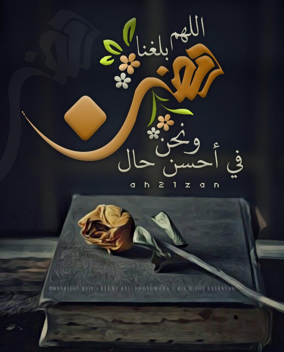 صورة ادعية رمضان 2019 , اجدد صور ورمزيات جميلة لشهر رمضان