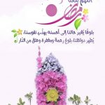 ادعية رمضان 2019 , اجدد صور ورمزيات جميلة لشهر رمضان