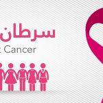 علاج سرطان الثدي , علاج سرطان الثدي والتعرف على مراحله