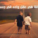 شعر عن الصديق عراقي , قصيدة عراقية الصديق الوفي