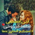 كلام حب ورومانسية , اجمل صور رومانسية مكتوب عليها كلمات حب