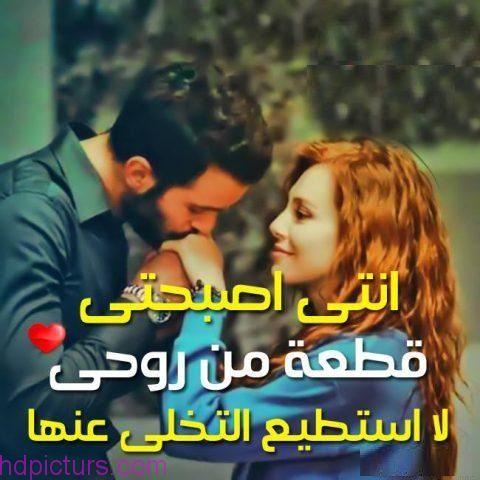 كلام حب ورومانسية اجمل صور رومانسية مكتوب عليها كلمات حب كلام