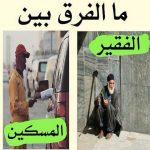 الفرق بين الفقير والمسكين , الفقراء والمساكين والفرق بينهم