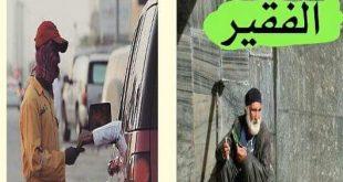 صورة الفرق بين الفقير والمسكين , الفقراء والمساكين والفرق بينهم