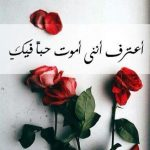 عبارات حب للحبيب , اجمل الكلمات الرومانسية لحبيبك