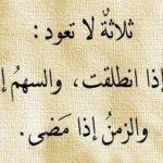 اجمل حكمة في الحياة , حكم جميلة تنفعك ف الحياة