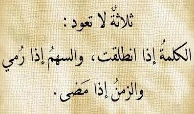 صورة اجمل حكمة في الحياة , حكم جميلة تنفعك ف الحياة