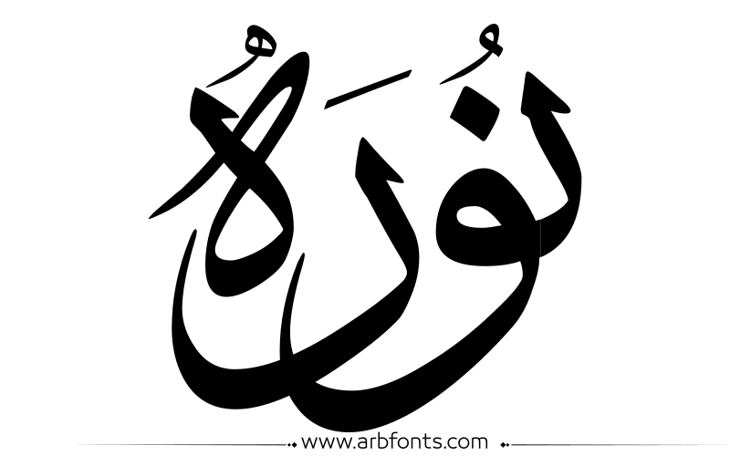 صورة معنى اسم نوره , اسم ابنتك نوره تعرف على معناه الان
