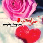 كلمات حب قصيره جدا , كلام في الحب والغرام