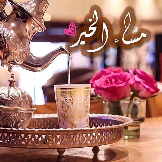 صورة احلى مساء الخير , حمل اجدد صور مساء الخير روعة