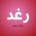 معنى اسم رغد , شوف معنى اجمل اسماء البنات رغد
