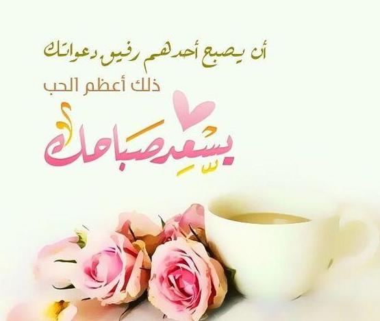 صورة كلمات صباحية جميلة , قل لاحبابك صباح الخير بطريقة جميلة