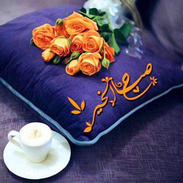 صور صورصباح الخير جديده , صباحك اجمل مع صورة جميلة لصباح الخير