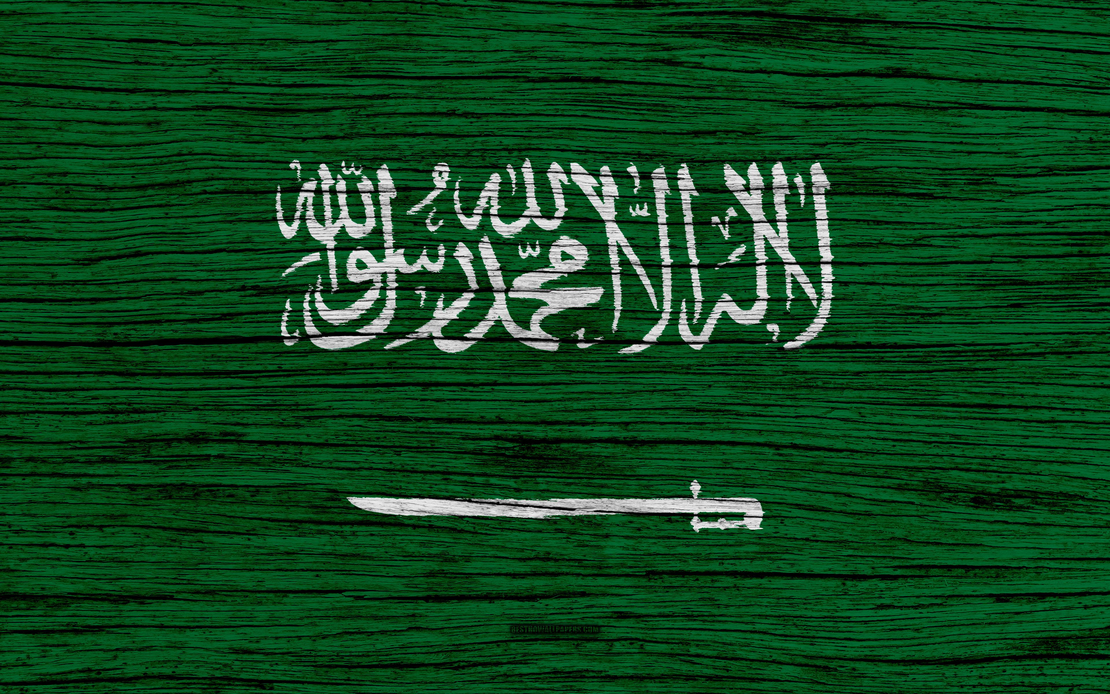 تحميل صور العلم السعودي