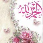 اجمل صور دينيه , اذكر الله وفضله مع اروع الصور الدينية