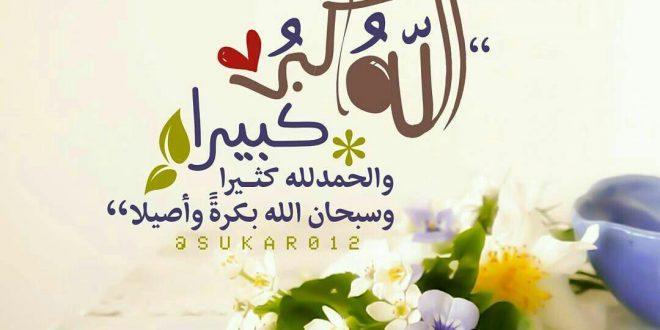 صورة تهنئة بالعيد , واقترب العيد فهنئ كل حبيب وقريب 4654 17 660x330