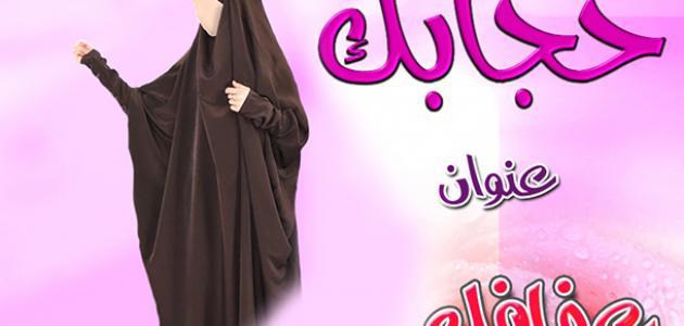 صورة حكم الحجاب , فرضية الحجاب في الاسلام