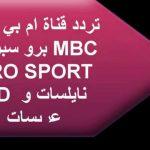 تردد قناة ام بي سي سبورت , قناة ام بي سبورت