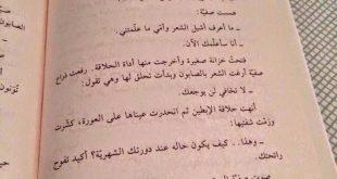 صور روايات سعوديه , اجمل رواية سعودية رومانسية