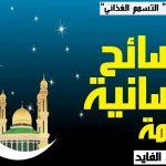 نصائح رمضانية , نصائح مهمه لشهر رمضان