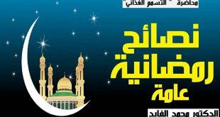 صورة نصائح رمضانية , نصائح مهمه لشهر رمضان