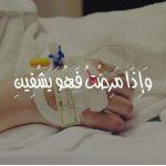 دعاء شفاء المريض , ادعيه الشفاء بالصور