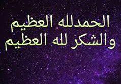 صورة دعاء الحمد لله , ادعيه مميزة الحمدلله