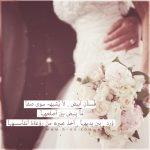 كلمات تهنئة بالزواج , صور عن الزواج