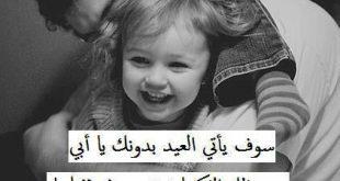 صورة كلام جميل عن الاب , تصاميم مميزة عن حب الاب