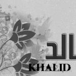 صور اسم خالد , خلفيات لاسم خالد