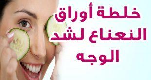صورة خلطات لشد الوجه , اجمل خلطات للوجه