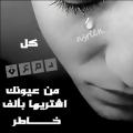 صور دموع حزينه , خلفيات حزينة جدا