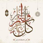 صور عيد الاضحى المبارك , خلفيات لعيد الاضحي مميزة
