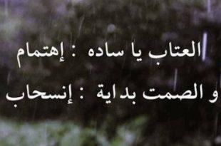 صورة دموع الفراق الحبيب , صور حزينة عن الفراق