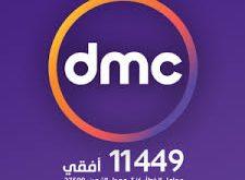 صورة تردد قناة dmc , احدث تردد لقناة دي ام سي