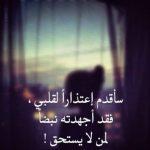 رسالة اعتذار للحبيب الزعلان , صور عن الاعتذار