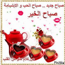 صورة صباح الورد حبيبتي , خلفيات صباحية رومانسيه