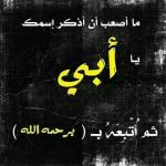 رمضان بدون ابي , خلفيات عن الاب
