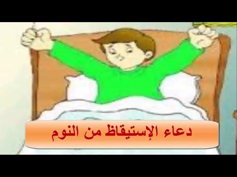 دعاء الاستيقاظ من النوم اجمل ادعيه الاستيقاظ من النوم كلام نسوان