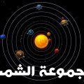 صور المجموعة الشمسية , شاهد احلي الصور للمجموعه الشمسيه