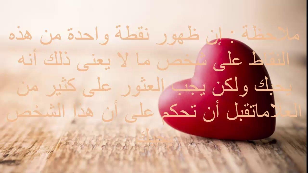 كيف تعرف ان الشخص يحبك معرفة الشخص الذي تحبه يحبك كلام نسوان