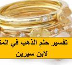 تفسير الذهب في الحلم , ما هو تفسير رؤية الذهب في المنام