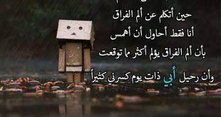 صورة كلام حزن , شاهد اجمل الصور والعبارات الحزينة