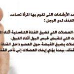 علاج القذف السريع للرجل , ما هو اسهل طريقة للعلاج سرعة القذف عند الرجال